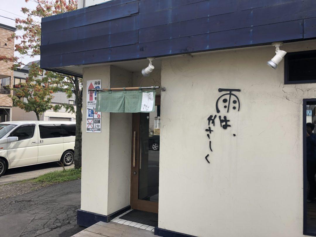 雨はやさしくラーメン店 白石店