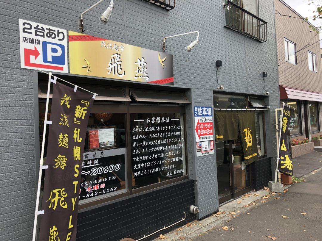 飛燕ラーメン店