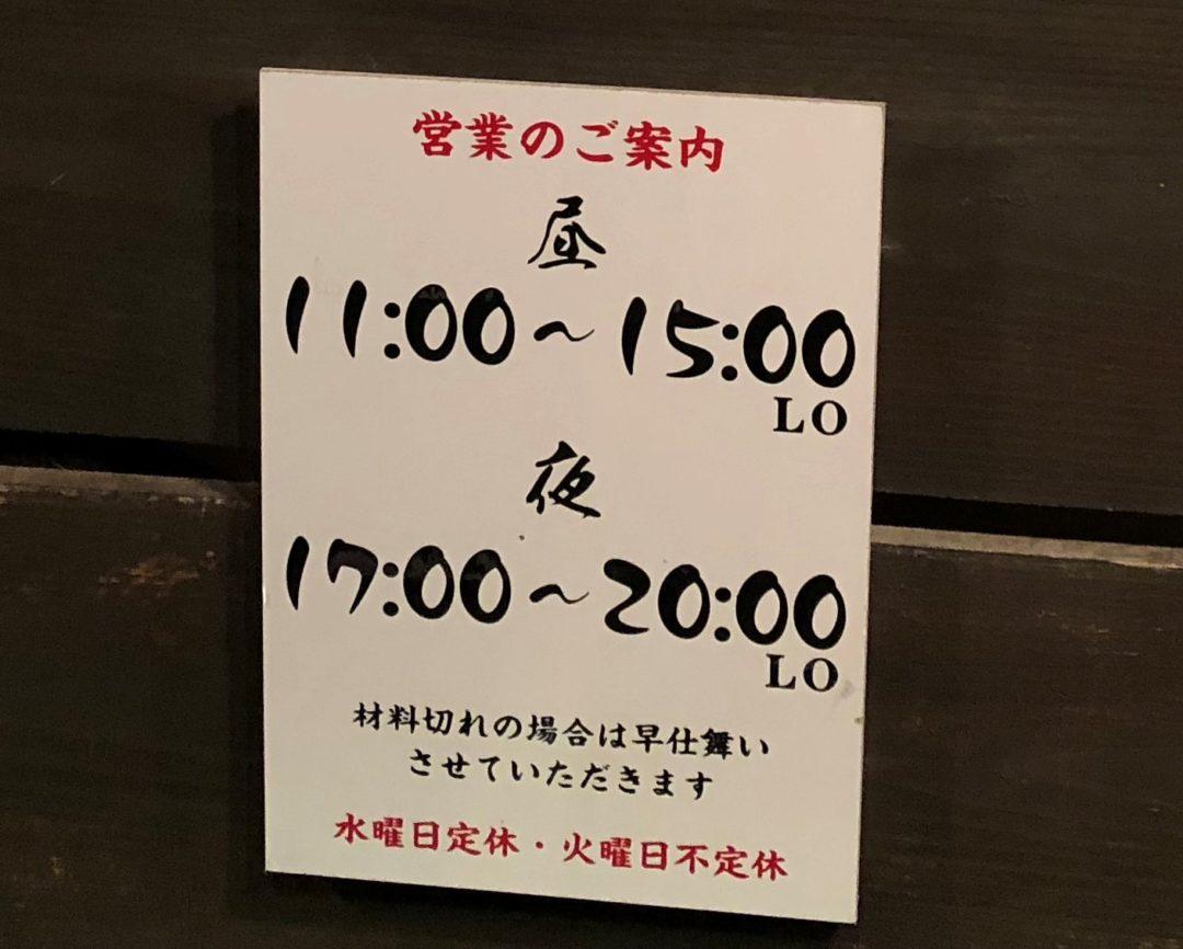 亀陣の営業時間の張り紙