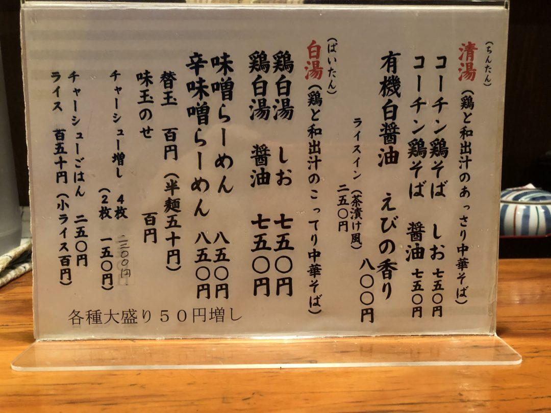 亀陣メニュー表