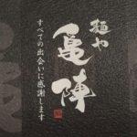 札幌の魚介系鶏白湯ラーメン【麺や 亀陣】/身体に染み渡る美味しさ!!