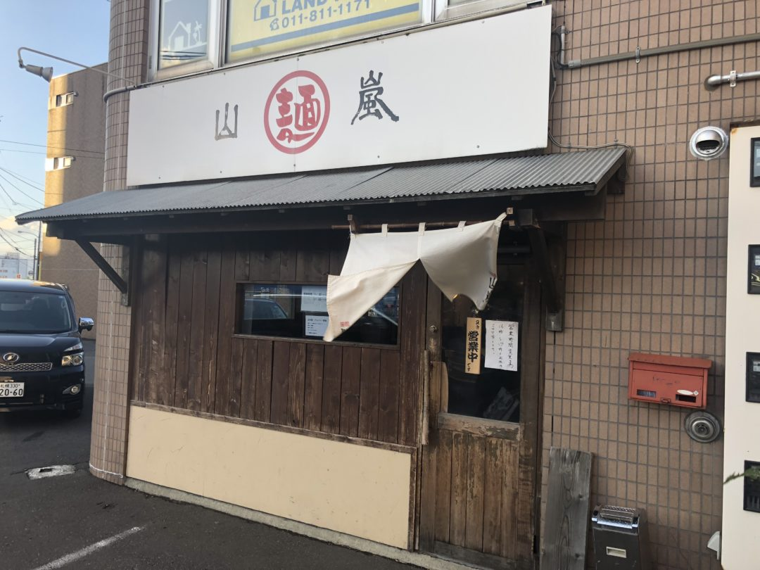 山嵐本店のラーメン店