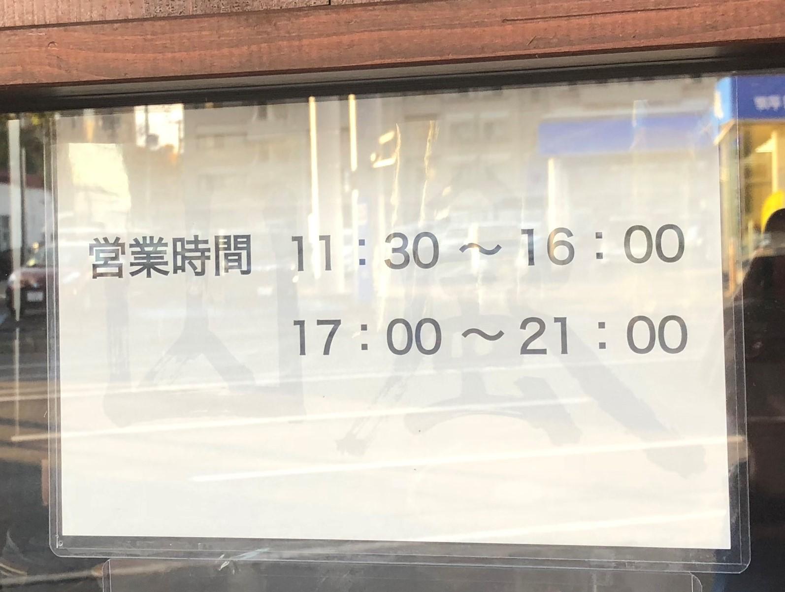 山嵐本店の営業時間の貼り紙