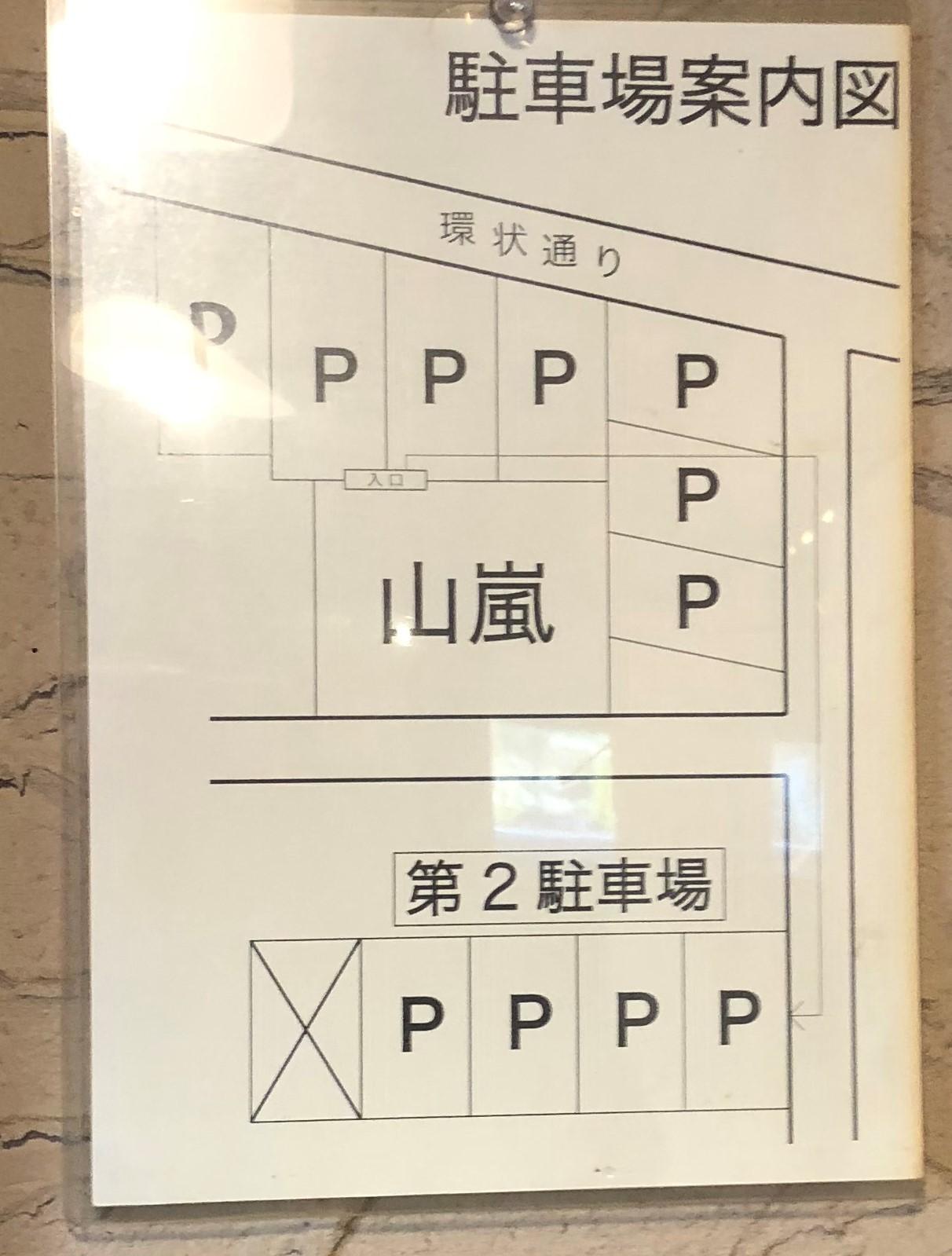 山嵐本店の駐車場の地図の貼り紙