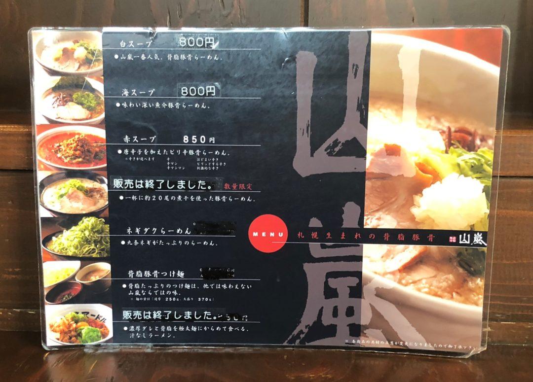 山嵐本店のメニュー表