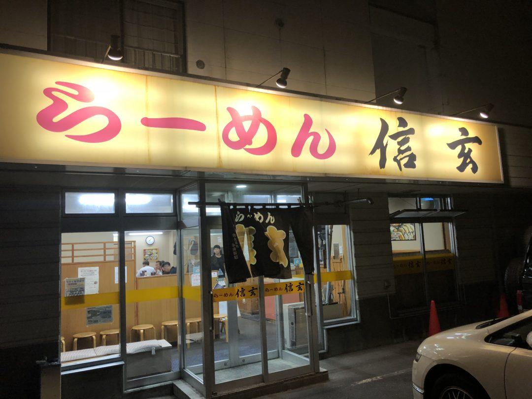 信玄ラーメン店