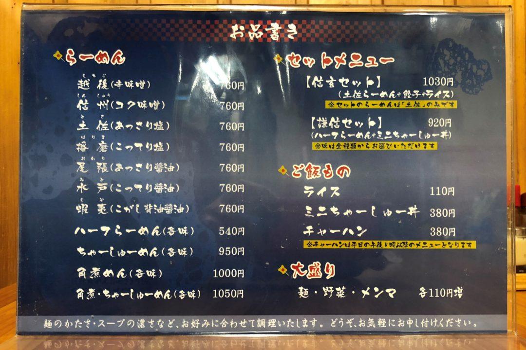 信玄餅ラーメンのメニュー表