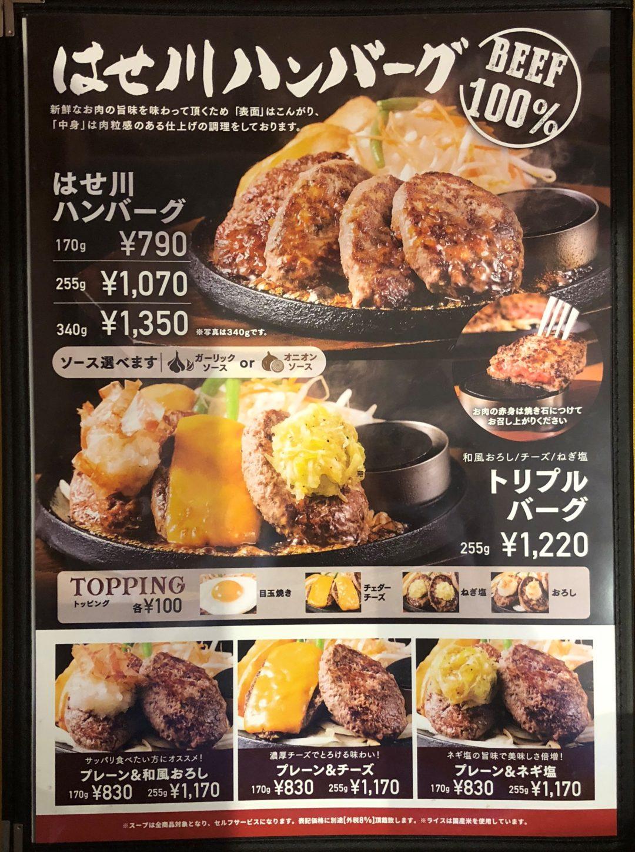 肉のはせ川メニュー表
