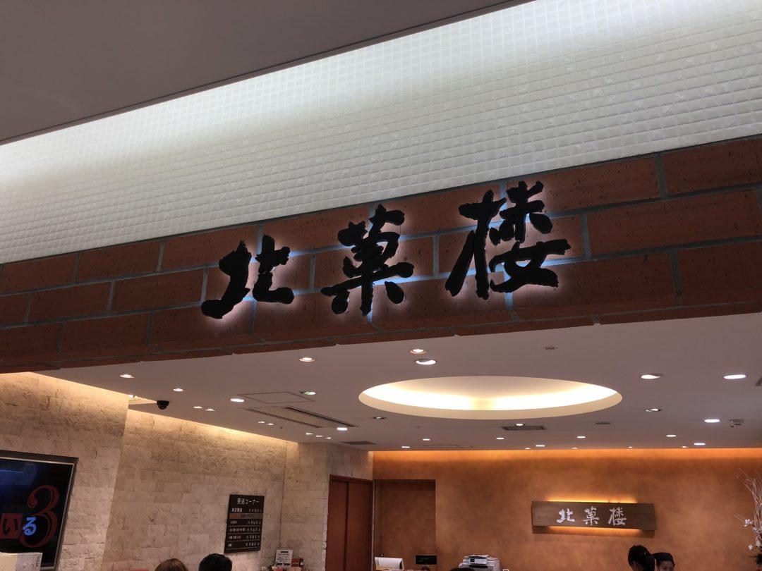北菓楼の看板壁