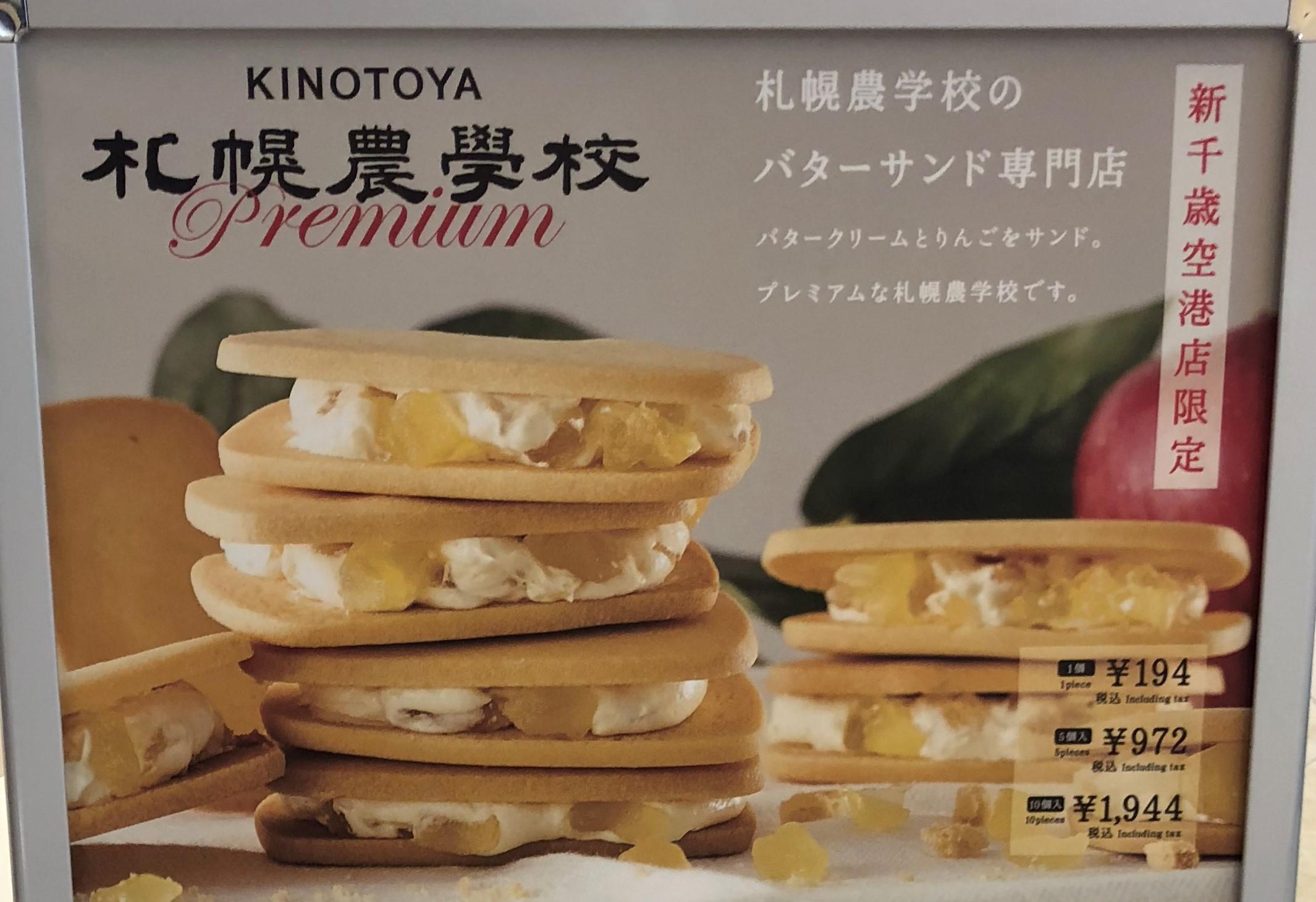 バターサンドクッキーの看板