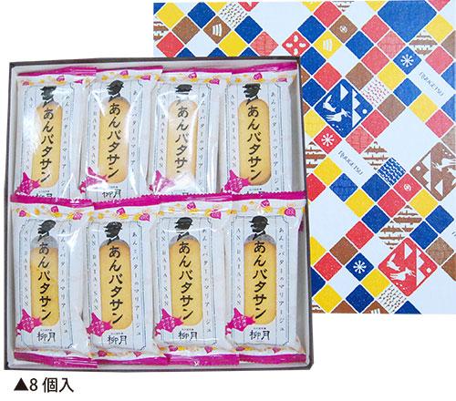 柳月のあんバタサンの箱詰めお菓子