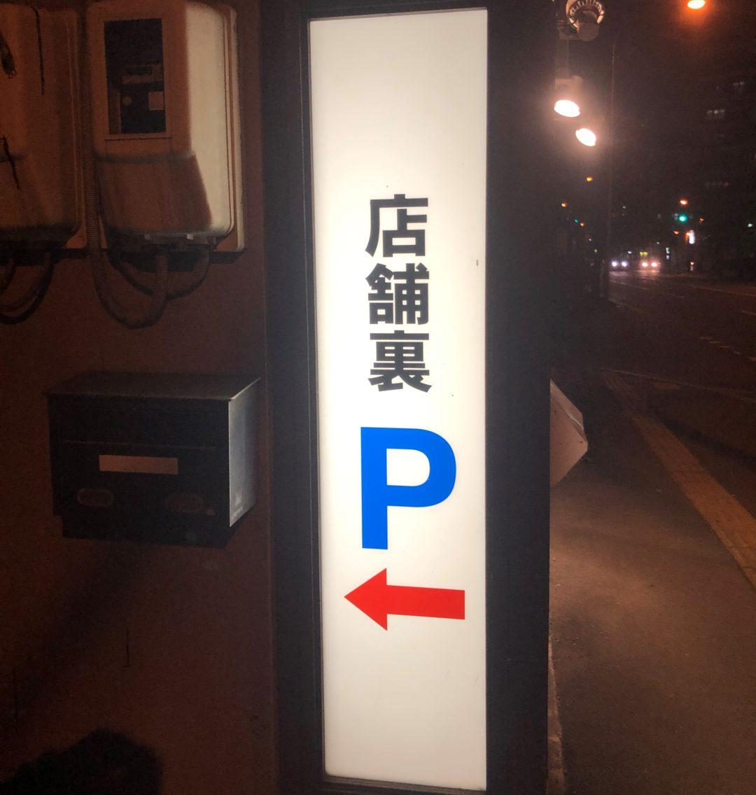 まるはビヨンドの駐車場案内看板