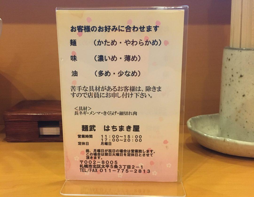 はちまき屋の注文表