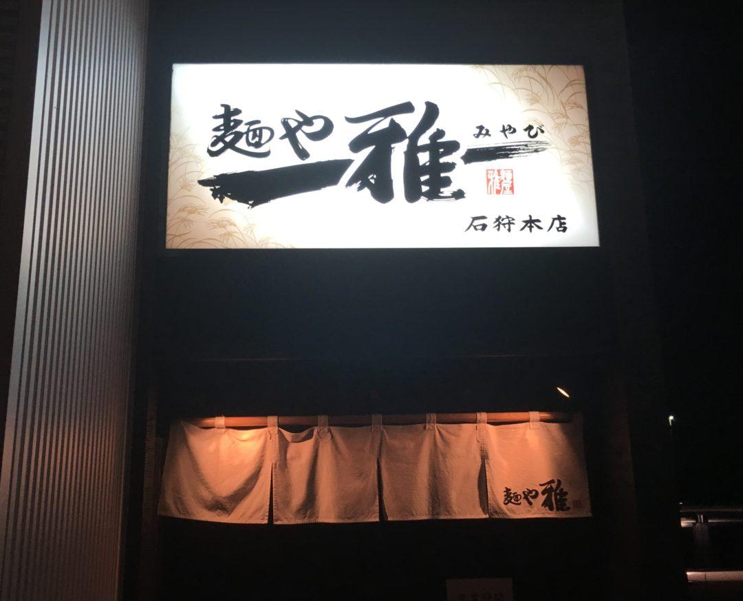 麺や雅ラーメン店