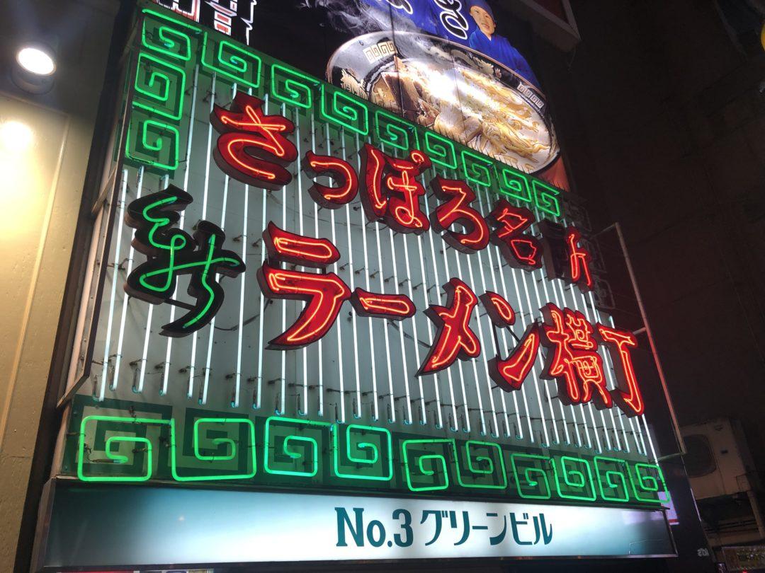 ラーメン横丁の電光掲示板
