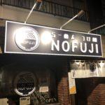 魚介香る札幌ラーメン【NOFUJI(のふじ)】/超濃厚つけ麺がおすすめ!?
