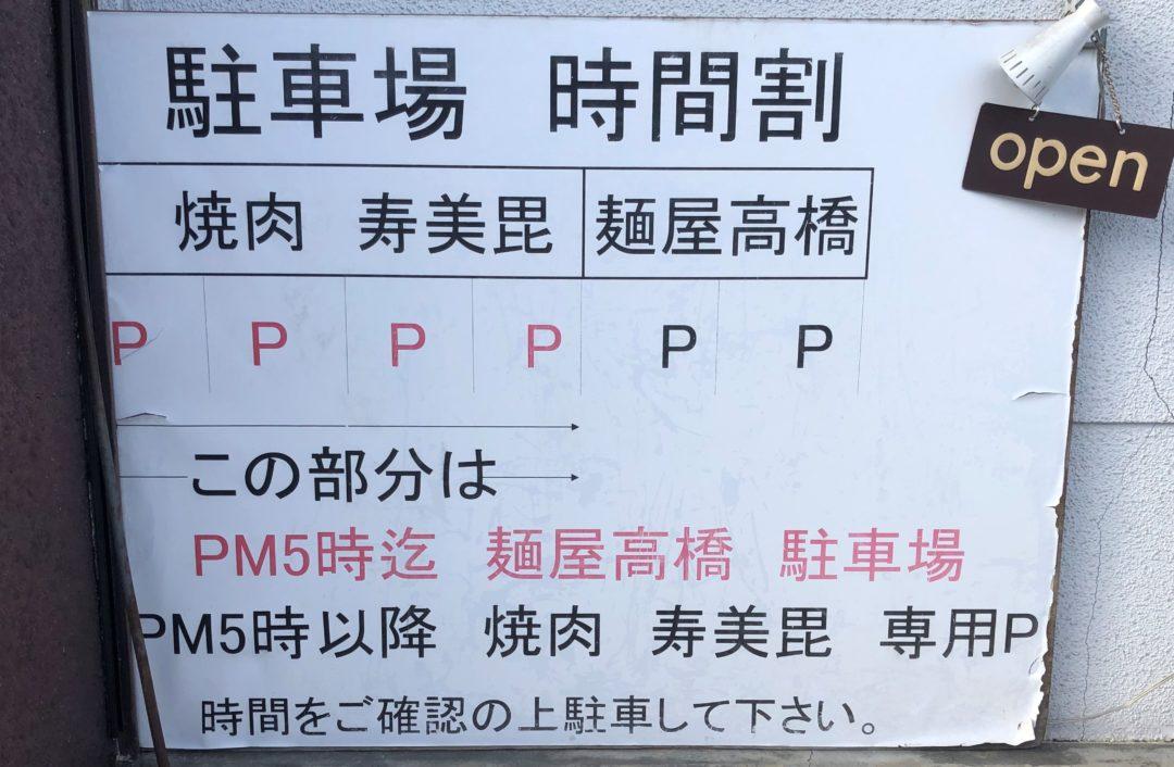 麺屋高橋の駐車場の看板