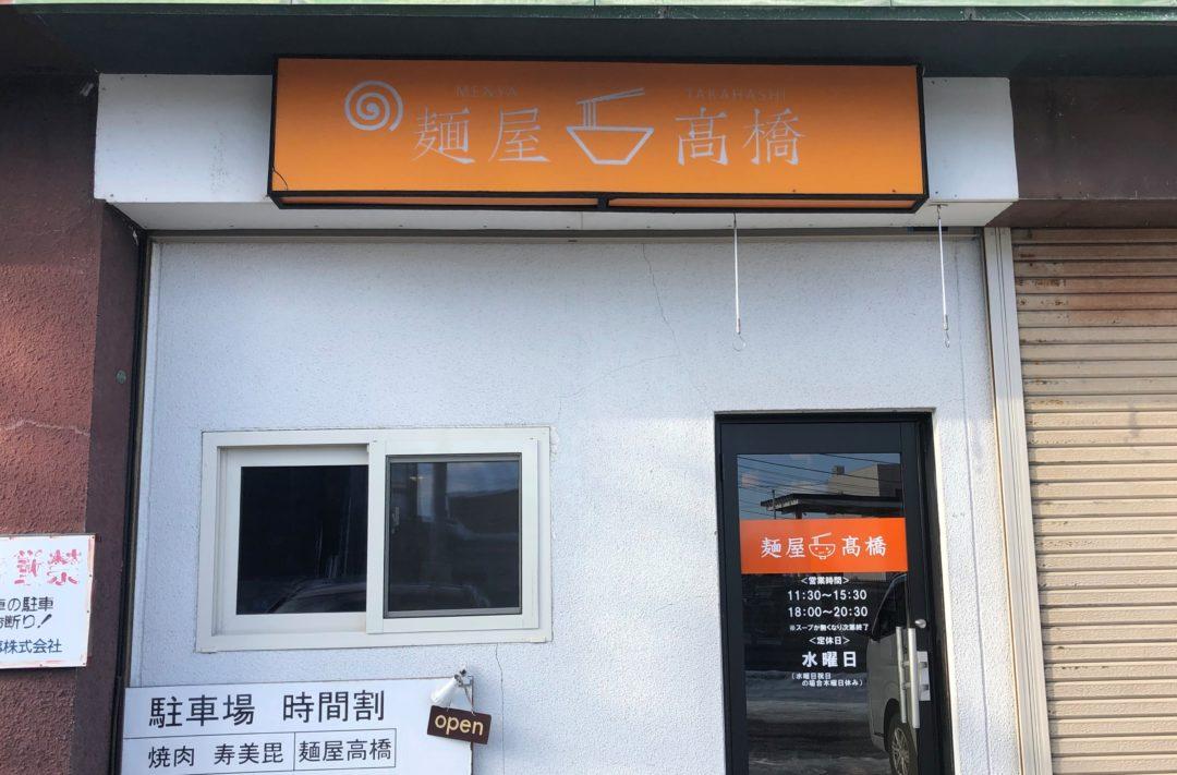 麺屋高橋の入口