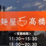 札幌濃厚つけ麺 【麺屋 高橋】 /美味し過ぎてクセになる一杯!!