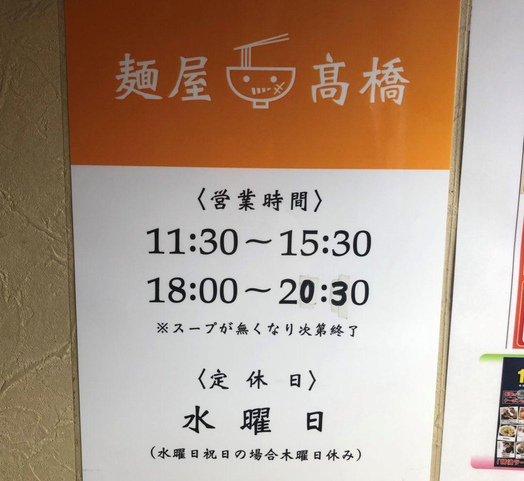麺屋高橋の営業時間の張り紙