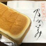 【高級食パン専門店】札幌8店舗/超高価なのに即完売?その訳は…