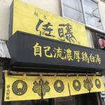 札幌の鶏白湯ラーメン【麺恋 佐藤】 /トロみのある激辛麺が美味すぎる!!