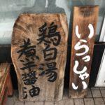 札幌【魚介鶏白湯ラーメン 】侘助(わびすけ)/柚子香る上品な一杯!?