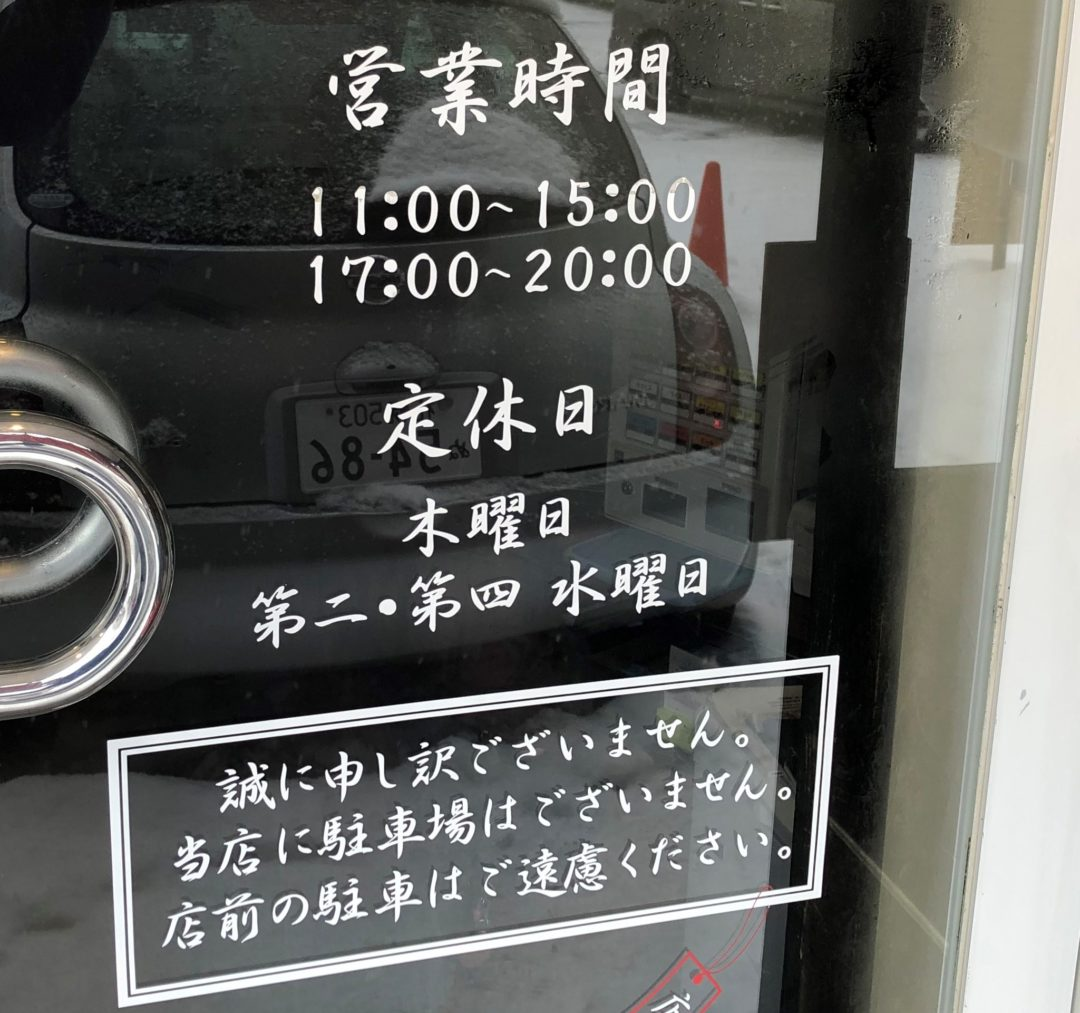 ドアの文字