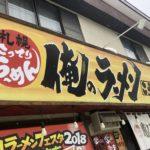 札幌の派手な店【俺のラーメンこうた】/濃厚背脂と辛さがスゴイ!!