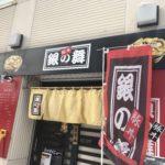 札幌の豚丼【銀の舞】/こだわりの豚肉の使用が美味さの秘訣か?!