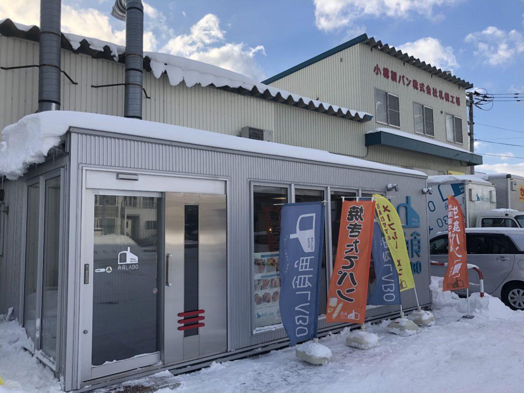 プレハブの店