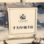 北海道砂川アップルパイ『ナカヤ菓子店』/ヤバウマを熱々ゲット!!