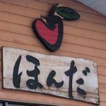 北海道砂川のアップルパイロード【ほんだ菓子司】 /美味しすぎる贅沢スイーツ!!