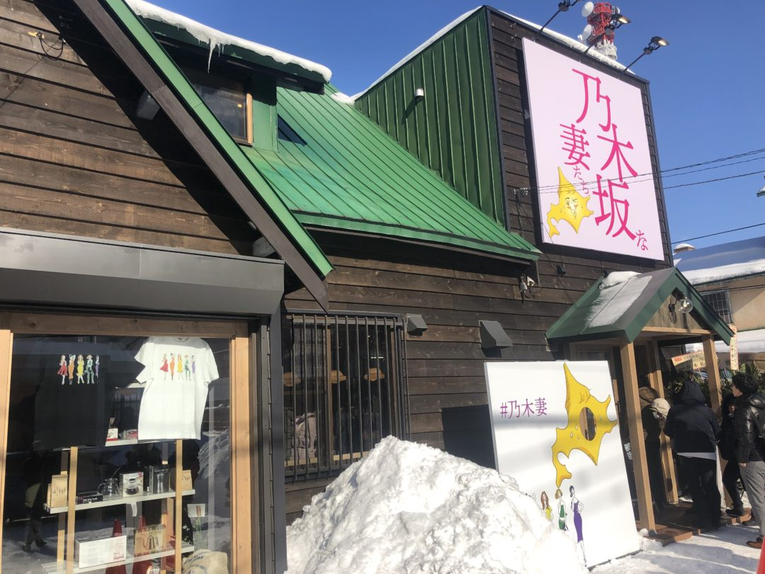 乃木坂な妻たち 食パン専門店のお店
