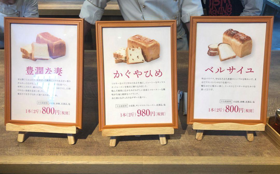 乃木坂な妻たちの食パンのメニュー立て札