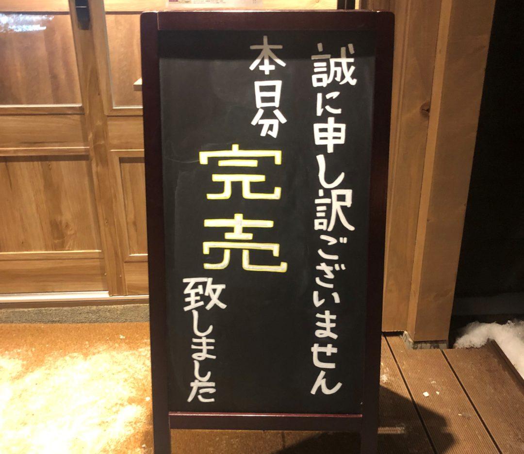 乃木坂な妻たちの完売のお知らせ看板