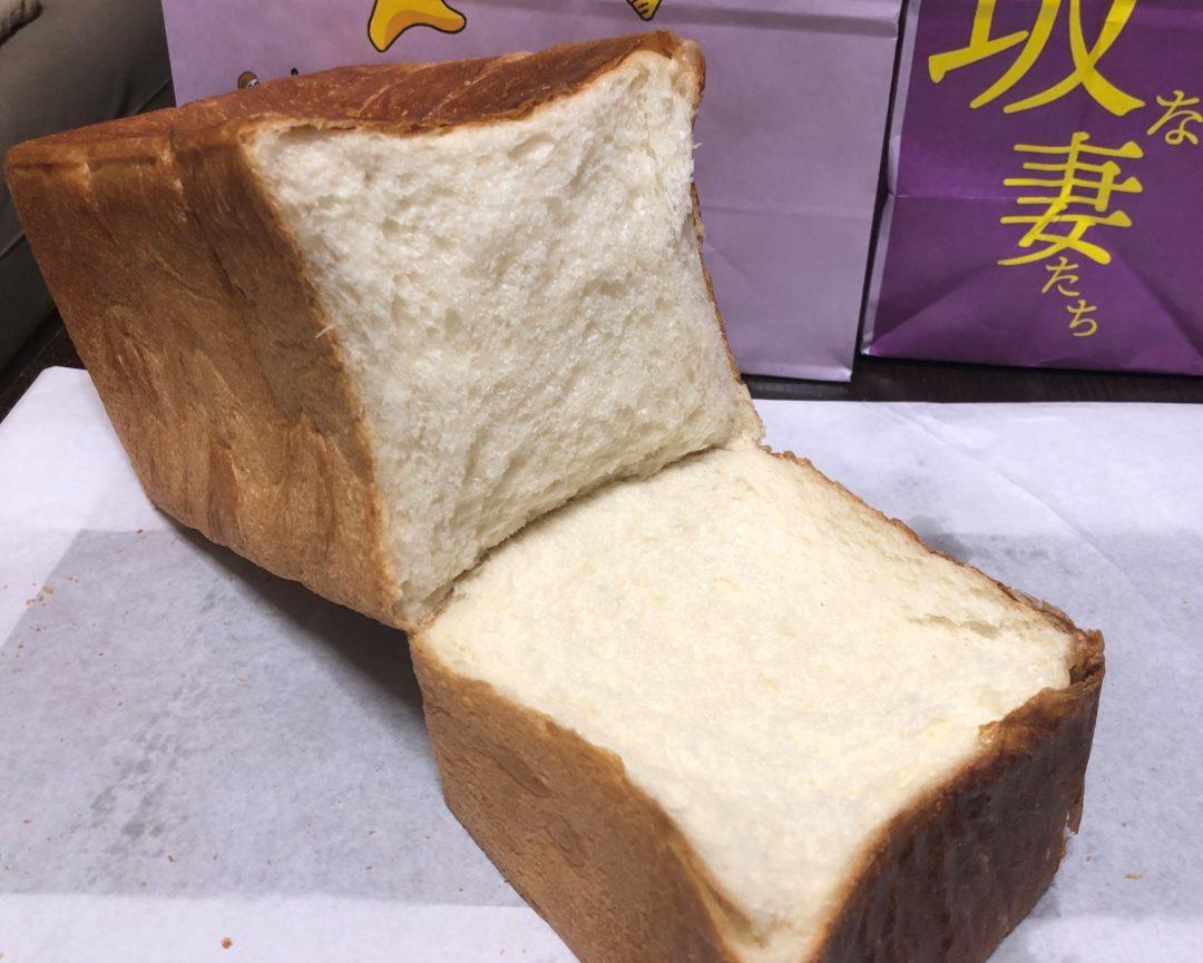 乃木坂な妻たちの半分に割った食パン