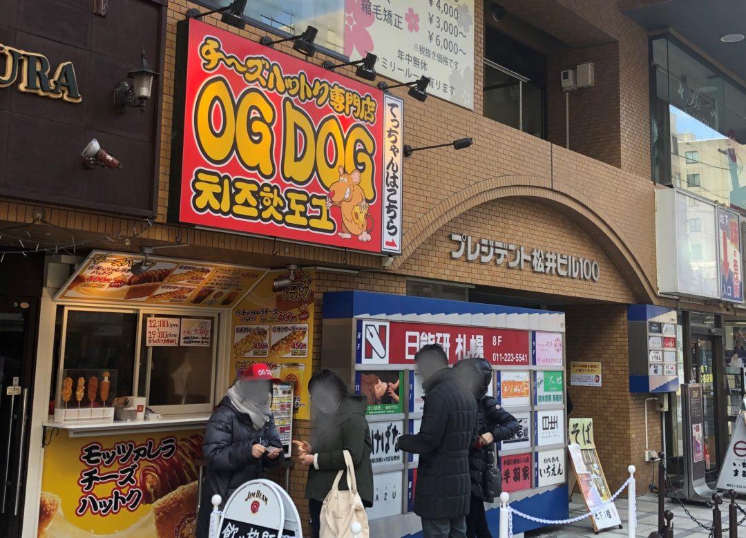 チーズハットク専門店 OG DOG