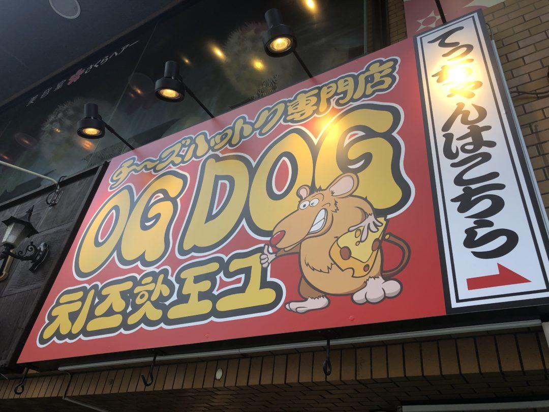 チーズハットク専門店 OG DOGの看板