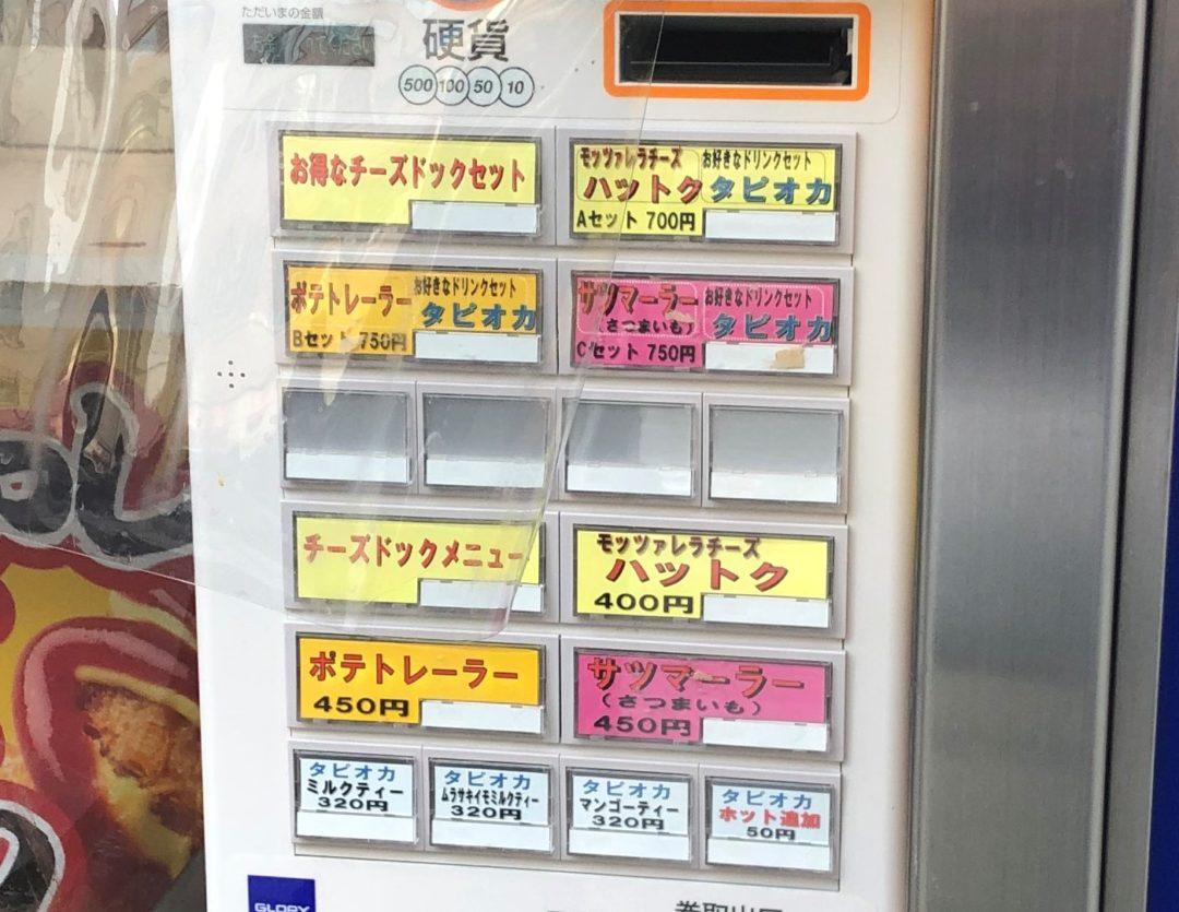 チーズハットク専門店 OG DOGの券売機