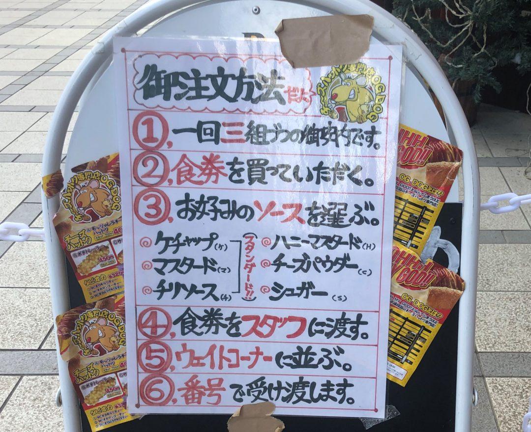 チーズハットク専門店 OG DOGの購入手順の貼り紙