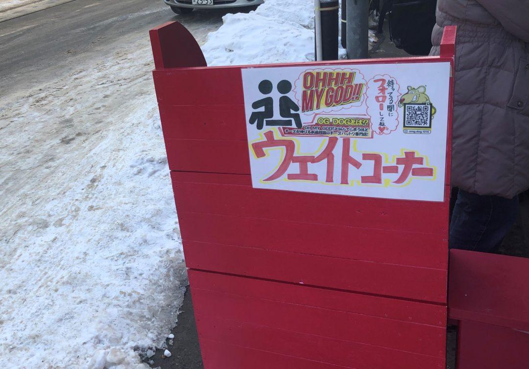チーズハットク専門店 OG DOGのウェイトコーナー