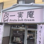 札幌のサンドリアと一実庵 【徹底比較】いちごサンドを食べ比べどっちが美味しい?