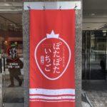 【いちご大福専門店】ぽたぽたいちご /カラフルメニューに可愛く個性的!!
