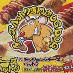 """札幌チーズハットク専門店OG DOG """"のびぃ~る""""チーズとその次に出てくるモノは?"""