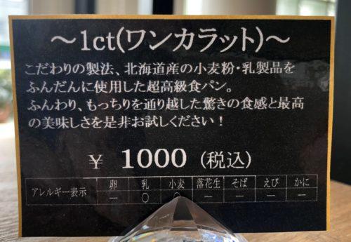 ワンカラットの食パンの値札1000円