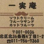 一実庵のスゴ過ぎるフルーツソフト/なめらかな甘さにメロメロ!!