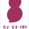 北海道の香西農園さんのサツマイモ【紅甘雪】超絶な甘さと希少価値!!