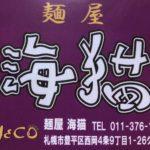 伝統的な札幌ラーメン【麺屋 海猫】コク深い油そばがヤバスぎる!!
