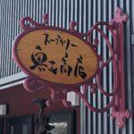 行列必至【奥芝商店 】スープカレー王国の札幌では絶対に外せない1店!!